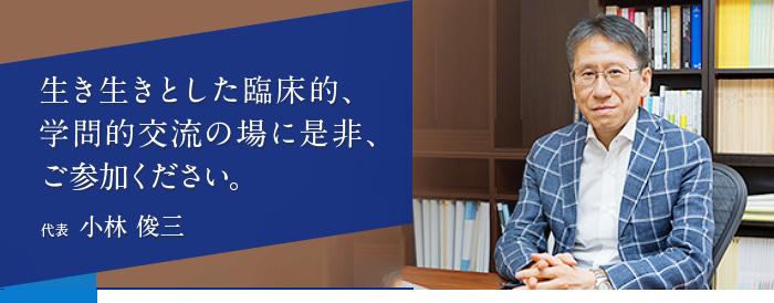 精神分析研究会・神戸について |...